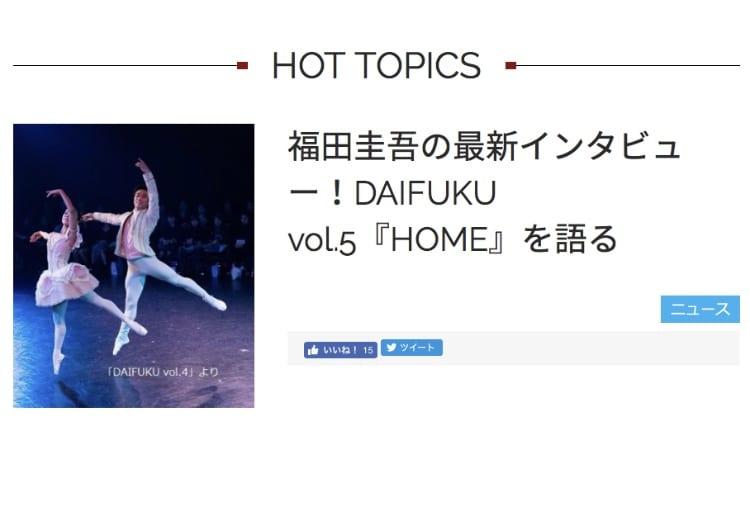 記事「【DAIFUKUインタビュー】福田圭吾、新作にかける思いと見どころを語る!!」の画像