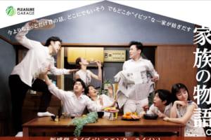 記事「公演間近の360°バレエ DAIFUKU vol.5「Home」新ビジュアル公開!!リハーサル映像も!!」の画像