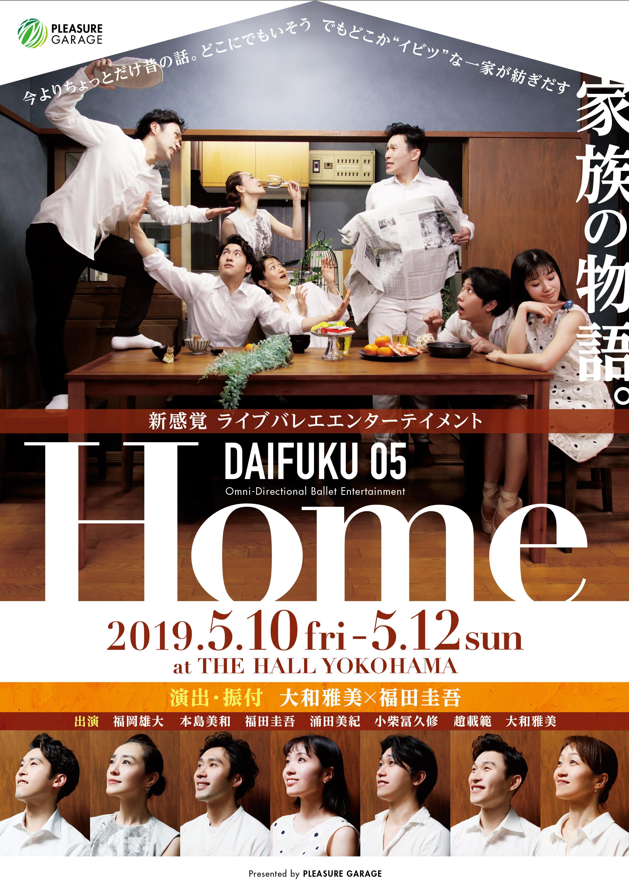 公演間近の360°バレエ DAIFUKU vol.5「Home」新ビジュアル公開!!リハーサル映像も!!