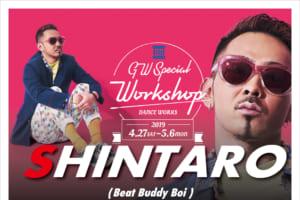 記事「Beat Buddy Boi【SHINTARO】KIDSワークショップ開催決定!!」の画像