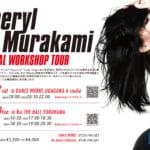 世界的ダンサー【Sheryl Murakami】来日ワークショップツアー開催決定!!
