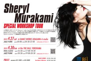 記事「世界的ダンサー【Sheryl Murakami】来日ワークショップツアー開催決定!!」の画像