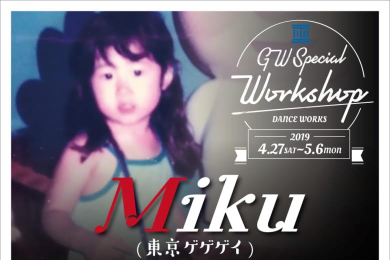 記事「東京ゲゲゲイ【Miku】GWスペシャルワークショップ開催決定!!」の画像