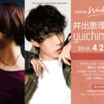 井出恵理子&yuichimen SPECIAL WORKSHOP開催決定!!