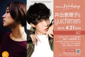 記事「井出恵理子&yuichimen SPECIAL WORKSHOP開催決定!!」の画像