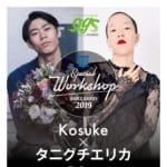 【Kosuke+タニグチエリカ】『OGS』ゲストダンサーによるWS開催決定!!