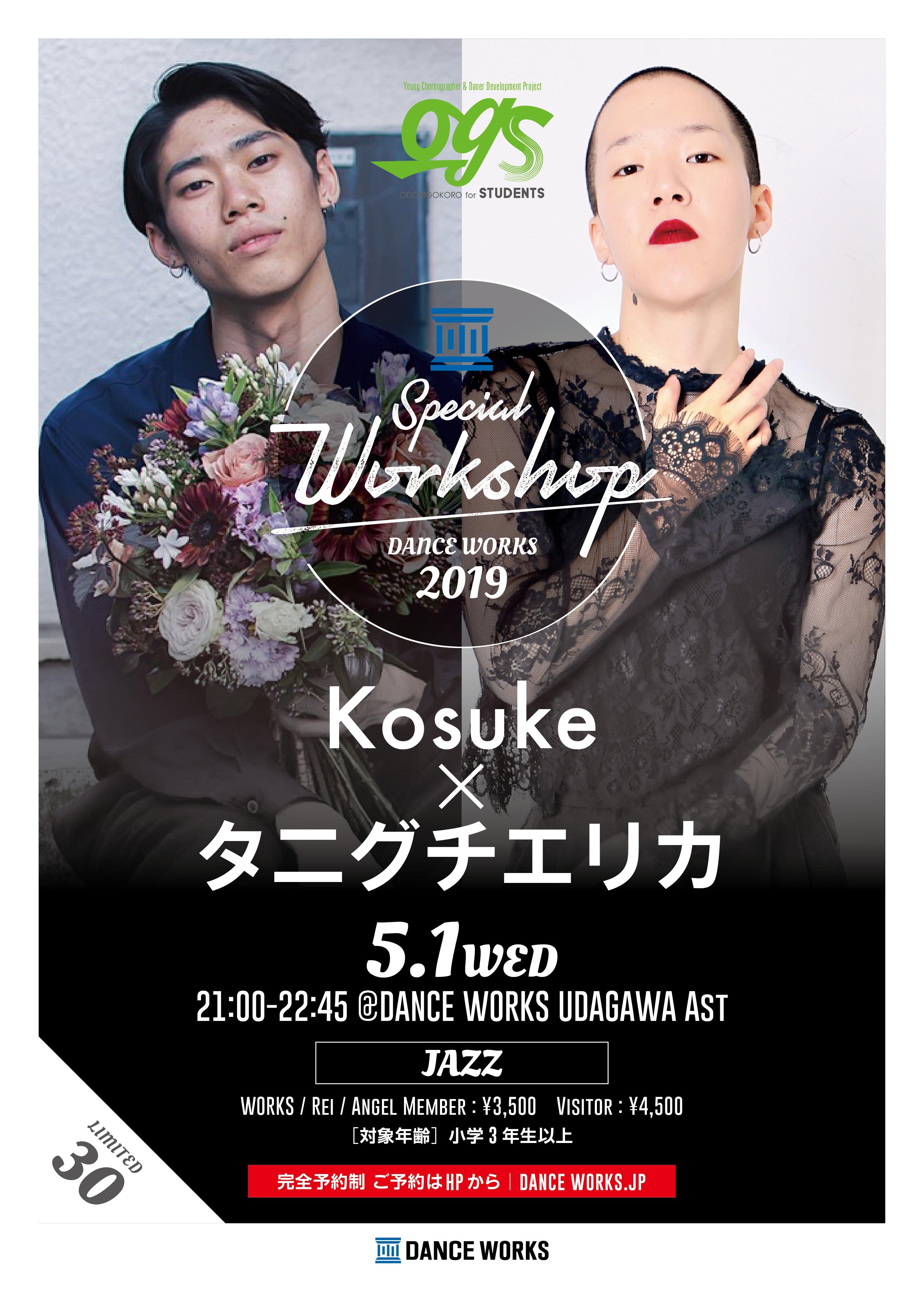 記事「【Kosuke+タニグチエリカ】『OGS』ゲストダンサーによるWS開催決定!!」の画像