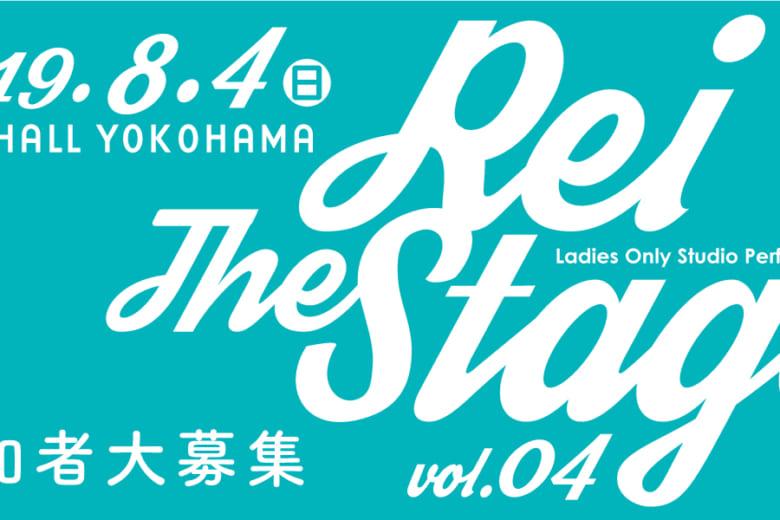 記事「Rei The Stage vol.4」の画像