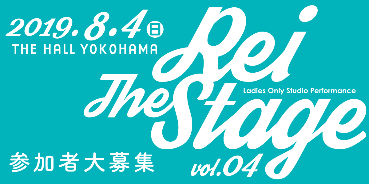 記事「Rei The Stage vol.4」の画像