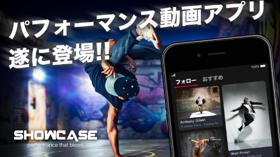 記事「Roadie、パフォーマーが動画ポートフォリオを作成できる「Showcase」をリリース」の画像