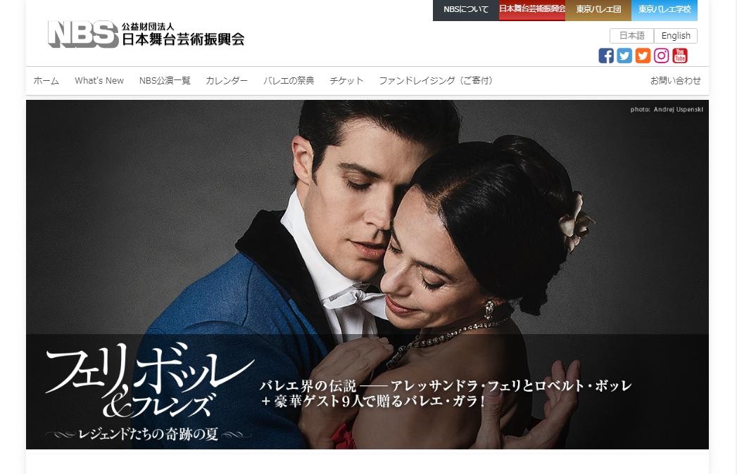 伝説のダンサー達が東京に!「フェリ、ボッレ&フレンズ」