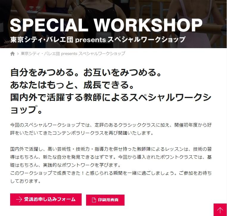 東京シティバレエ団によるワークショップ受付開始!