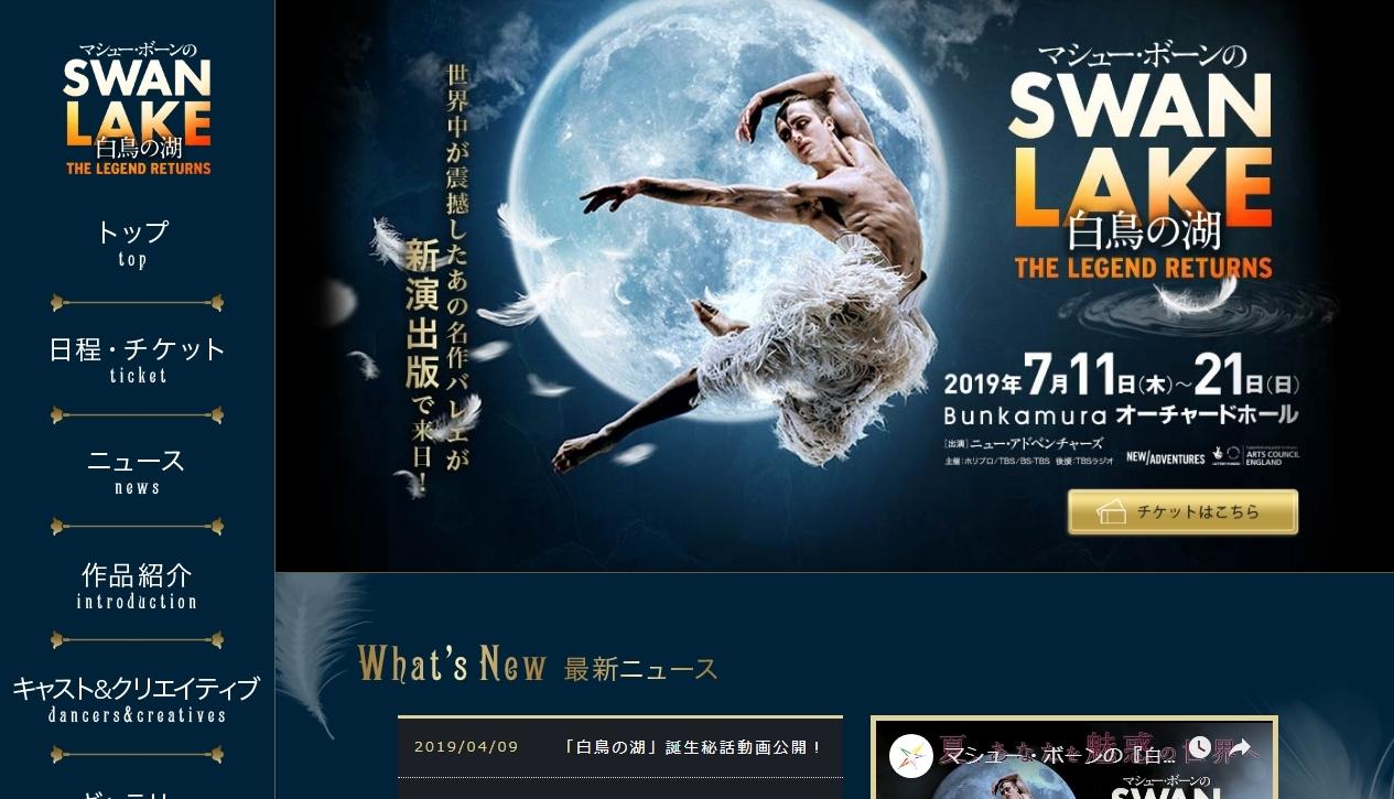 バレエ界の衝撃が日本初公演!!