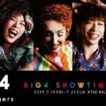 Jillian Meyersを迎え、ダンスショー「BIG4 SHOWTIME」開催まもなく!!