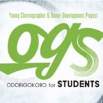 ODORIGOKORO FOR STUDENTS vol.1 出演ダンサーによるワークショップ開催決定!!