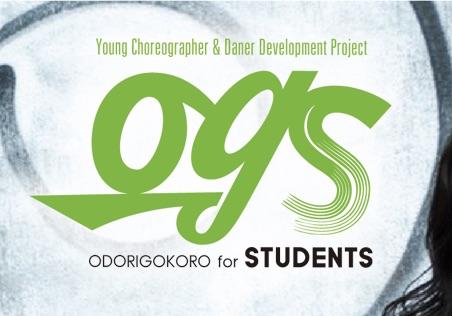 記事「ODORIGOKORO FOR STUDENTS vol.1 出演ダンサーによるワークショップ開催決定!!」の画像