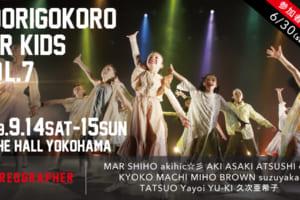 記事「9月開催のワークスキッズ イベント【ODORIGOKORO for KIDS vol.7】参加者募集スタート!!」の画像
