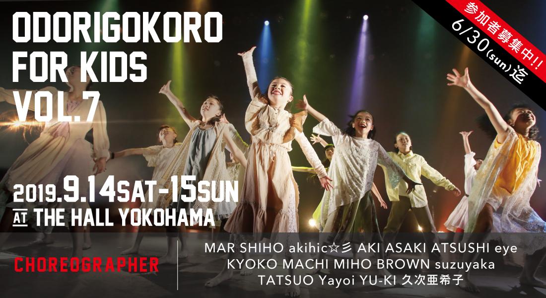 9月開催のワークスキッズ イベント【ODORIGOKORO for KIDS vol.7】参加者募集スタート!!