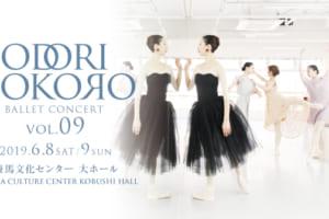 記事「6/8,9開催【ODORIGOKORO vol.9】超豪華!バレエ講師8名によるインストラクター作品も!!」の画像