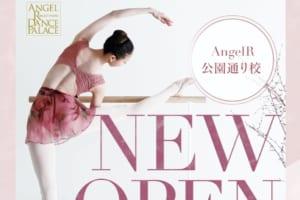 記事「Angel R 新スタジオ【公園通り校】が7月初旬、渋谷にオープン!NEWタイムテーブル公開!」の画像
