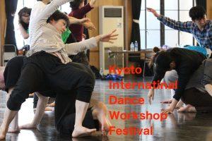 記事「「京都国際ダンスワークショップフェステバル」の開催に向けてクラウドファンディングを実施!!」の画像