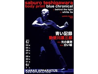 記事「アップデイトダンス No.62「青い記録」を上演へ!」の画像