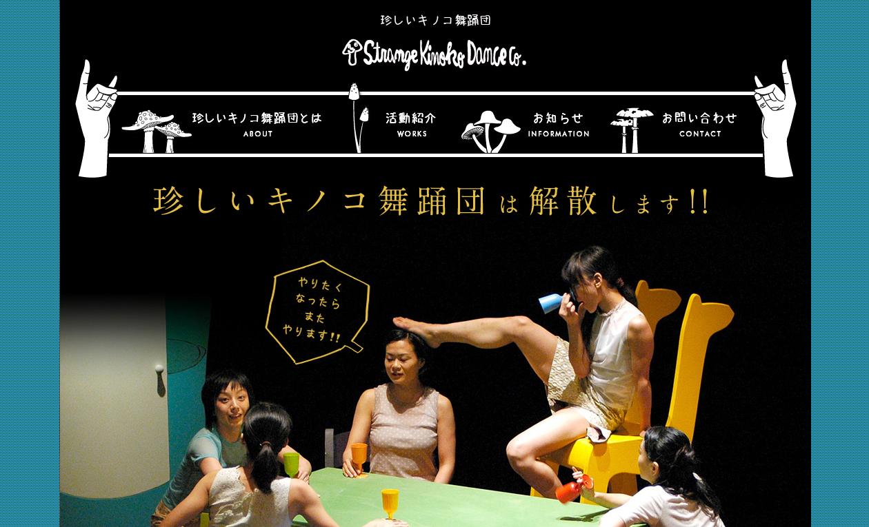 記事「「珍しいキノコ舞踊団」解散!!」の画像