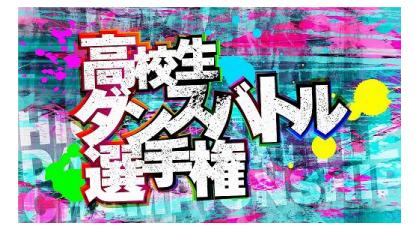 メ~テレ、「高校生ダンスバトル選手権」の予選大会を7月28日に開催決定!