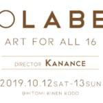 REI発表会【NO LABEL】追加ナンバー決定!!6/30参加者申込〆切!!