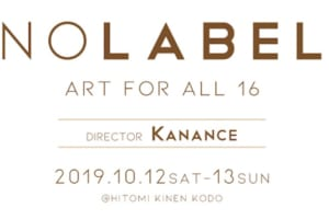 記事「REI発表会【NO LABEL】追加ナンバー決定!!6/30参加者申込〆切!!」の画像