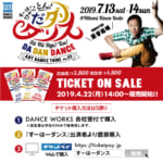 DANCE WORKS夏の大発表会「すーはーダンス」チケット販売スタート!!メインビジュアルを公開!!
