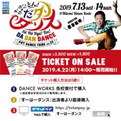 ADT22_ticket01-2