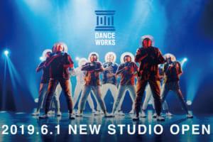 記事「DANCE WORKSが渋谷に都内最大級ダンススタジオを6月にOPEN!  ダンサーに向けたコンディショニング専用フロアも完備!」の画像