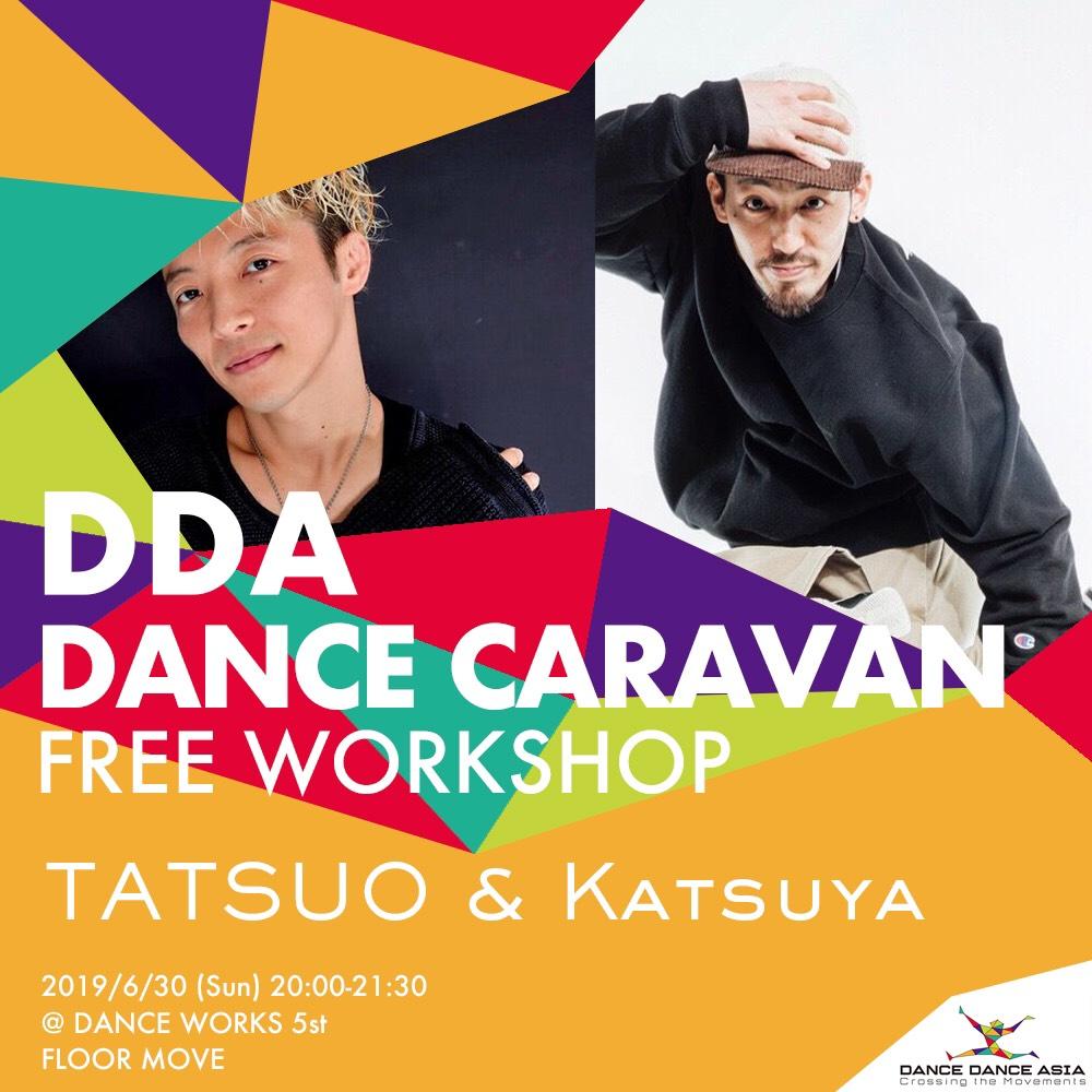 DDA開催に先駆け、TATSUO&KATSUYA による無料ワークショップ開催決定!!
