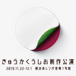 kyukaku2019_release_graphic_fin
