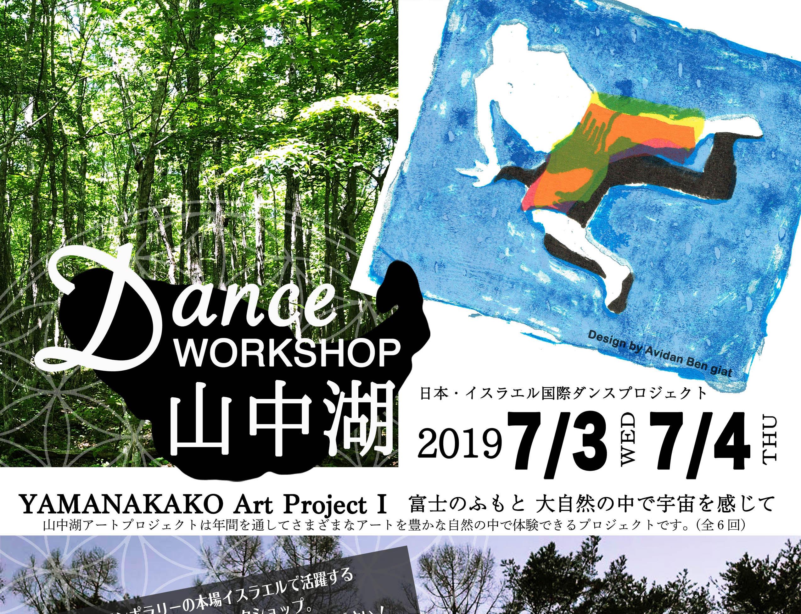 本場イスラエルからダンサーを迎えたワークショップ、山中湖で開催!
