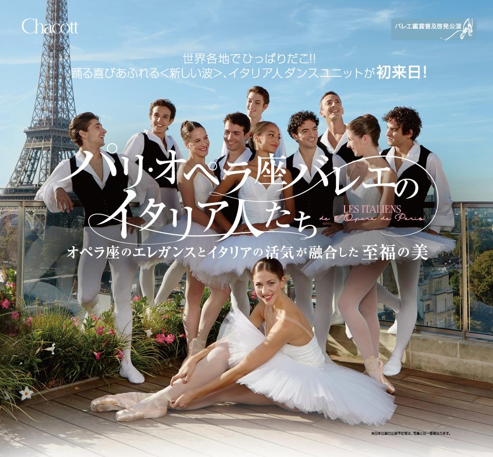 世界各地で活躍するダンスユニット「パリ・オペラ座バレエのイタリア人たち」初来日!