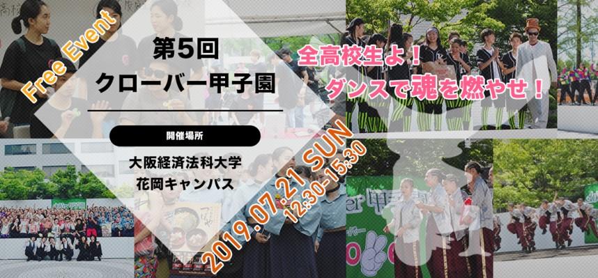 大阪経済法科大学で高校生NO.1を決定する野外ダンスフェスティバル開催!