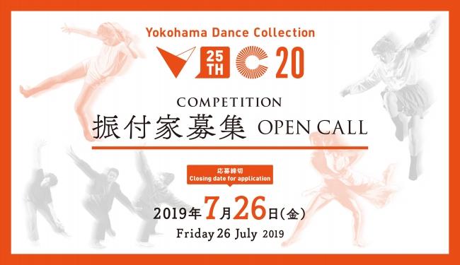 記事「「横浜ダンスコレクション」で振付家コンペティションを開催 エントリーを募集中!」の画像