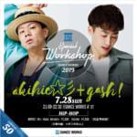 akihic☆彡&gash! によるダンスワークショップ開催決定!!