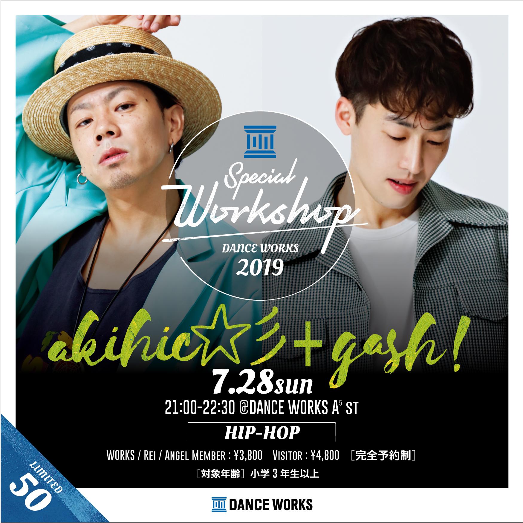 記事「akihic☆彡&gash! によるダンスワークショップ開催決定!!」の画像