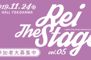 記事「Rei The Stage vol.5」の画像