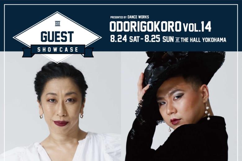 記事「8/24,25開催 ODORIGOKORO vol.14 豪華ゲストダンサー出演決定!!」の画像