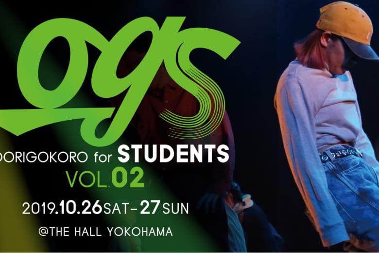 記事「ODORIGOKORO for STUDENTS vol.2 開催決定!出演ダンサー募集スタート!!」の画像