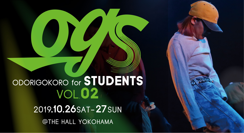 ODORIGOKORO for STUDENTS vol.2 開催決定!出演ダンサー募集スタート!!