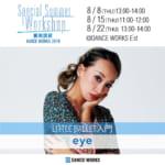 ダンサー eyeによる【夏期限定講習】 LITTLE BALLET入門 開講決定!!