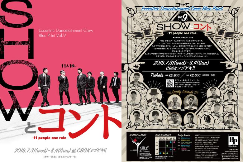 Blue Print新作公演「Showとコント」開催決定!!豪華ゲスト出演。