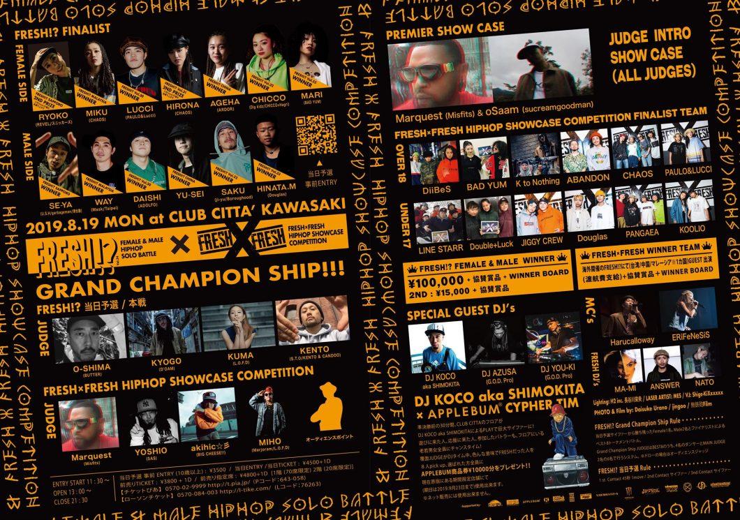 HIPHOP DANCEの祭典「FRESH!?」当日予選エントリー受付中!グランドチャンピオンは誰の手に!?