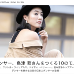 女性誌『エル(ELLE)・ジャポン』公式サイト「エル・オンライン」が世界的トップダンサーAi Shimatsu(島津 藍)インタビューを掲載!