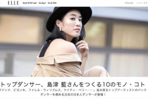 記事「女性誌『エル(ELLE)・ジャポン』公式サイト「エル・オンライン」が世界的トップダンサーAi Shimatsu(島津 藍)インタビューを掲載!」の画像